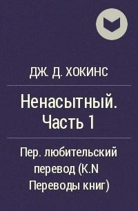 Д.ХОКИНС НЕНАСЫТНЫЙ СКАЧАТЬ БЕСПЛАТНО