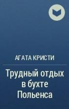 Агата Кристи - Трудный отдых в бухте польенса