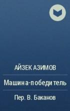 Айзек Азимов - Машина-победитель