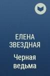 Елена Звездная - Черная ведьма