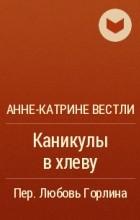 Анне-Катрине Вестли - Каникулы в хлеву