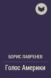 Борис Лавренев - Голос Америки