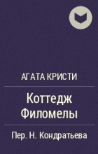 Агата Кристи - Коттедж Филомелы