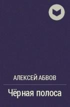 Алексей Абвов - Чёрная полоса