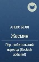 Алекс Белл - Жасмин