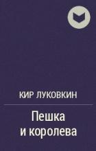 Кир Луковкин - Пешка и королева
