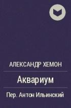 Александр Хемон — Аквариум