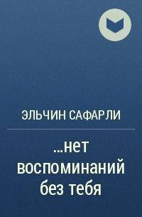 нет воспоминаний без тебя эльчин сафарли слушать онлайн ноябре года Владимир