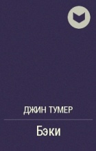 Джин Тумер - Бэки