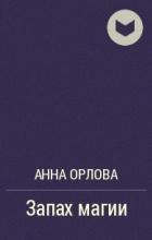 Анна Орлова - Запах магии