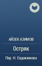 Айзек Азимов - Остряк