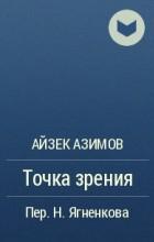 Айзек Азимов - Точка зрения