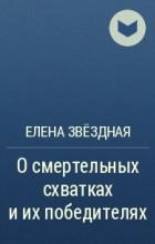 Елена Звёздная - О смертельных схватках и их победителях