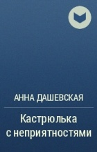 Анна Дашевская - Кастрюлька с неприятностями