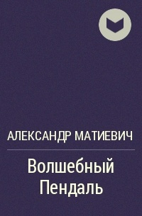 александр матиевич волшебный пендель книга