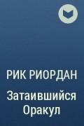 рик риордан затаившийся оракул на русском