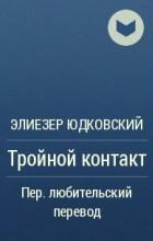 Элиезер Юдковский - Тройной контакт