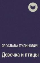 Ярослава Пулинович - Девочка и птицы
