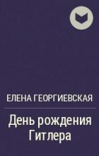 Елена Георгиевская - День рождения Гитлера