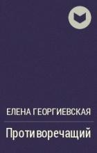Елена Георгиевская - Противоречащий
