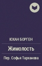 Юхан Борген - Жимолость