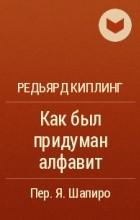 Редьярд Киплинг - Как был придуман алфавит