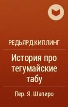 Редьярд Киплинг - История про тегумайские табу