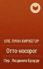Оле Лунн Киркегор - Отто-носорог