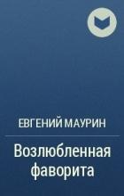 Евгений Маурин - Возлюбленная фаворита