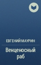 Евгений Маурин - Венценосный раб
