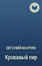 Евгений Маурин - Кровавый пир