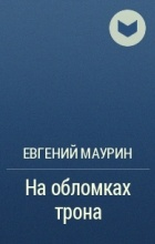 Евгений Маурин - На обломках трона