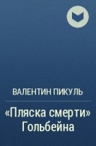Валентин Пикуль - «Пляска смерти» Гольбейна