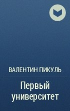Валентин Пикуль - Первый университет