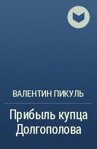 Валентин Пикуль - Прибыль купца Долгополова