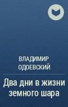 Владимир Одоевский - Два дни в жизни земного шара