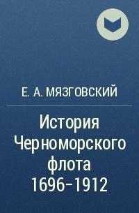 история черноморского флота 1696-1912 загадки