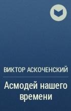 Виктор Аскоченский - Асмодей нашего времени