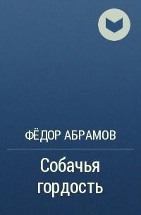 АБРАМОВ СОБАЧЬЯ ГОРДОСТЬ FB2 СКАЧАТЬ БЕСПЛАТНО
