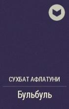 Сухбат Афлатуни - Бульбуль