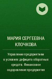 Мария Сергеевна Клочкова — Управление предприятием в условиях дефицита оборотных средств. Финансовое оздоровление предприятия