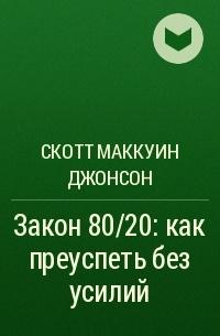 ЗАКОН 80/20 ПРЕУСПЕТЬ БЕЗ УСИЛИЙ СКАЧАТЬ БЕСПЛАТНО
