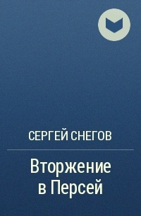 Сергей Снегов - Вторжение в Персей