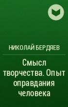 Николай Бердяев - Смысл творчества. Опыт оправдания человека