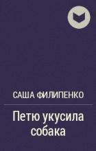 Саша Филипенко - Петю укусила собака