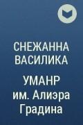 Снежанна Василика - УМАНР им.Алиэра Градина