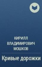 Кирилл Владимирович Мошков - Кривые дорожки