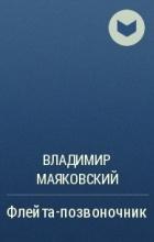 Владимир Маяковский - Флейта-позвоночник
