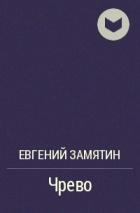 Евгений Замятин - Чрево