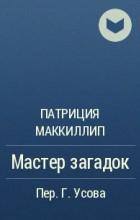 Патриция Маккиллип - Мастер загадок